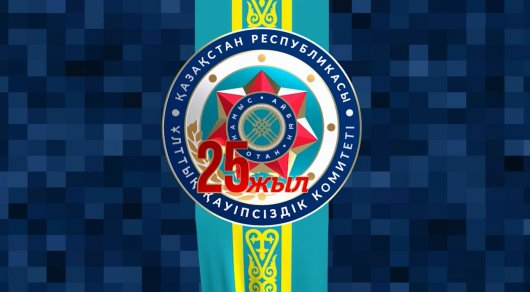 25 лет исполнилось Комитету национальной безопасности РК