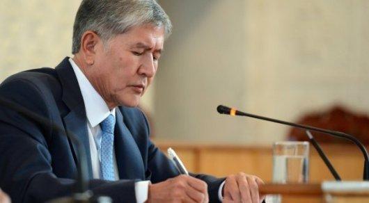 Атамбаев подписал закон, позволяющий возбуждать уголовное дело в отношении президента