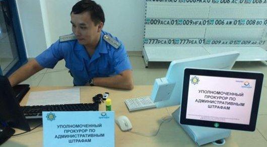 После жалоб казахстанцев запущен единый реестр адмправонарушений