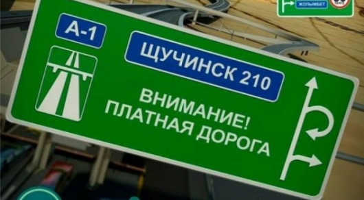 Бизнесмен задолжал 174 тысячи тенге за проезд по трассе Астана - Щучинск