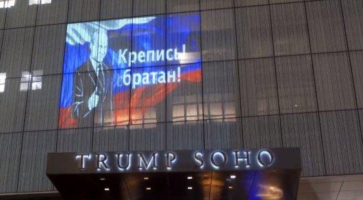 """""""Крепись, братан"""": изображение Путина появилось на отеле Трампа в Нью-Йорке"""