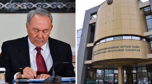 Назарбаев внес изменения в указ о структуре и положении Нацбанка
