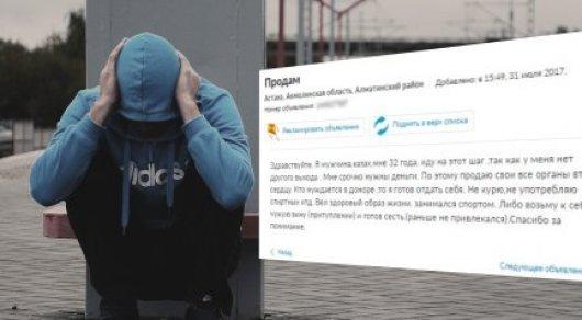 Объявление человека, решившего продать себя за 17 миллионов, изучает полиция Астаны