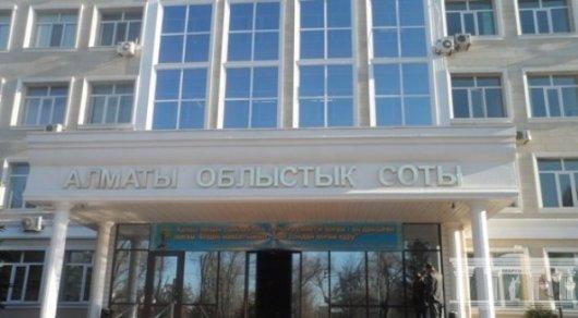 В Алматинском облсуде назвали зарплату обворованной на почти 20 миллионов тенге судьи