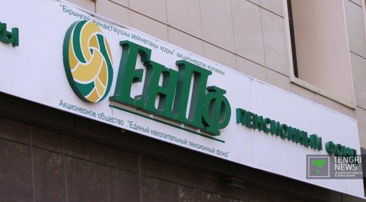 ЕНПФ намерен вернуть пенсионные деньги: направлены заявления в правоохранительные органы
