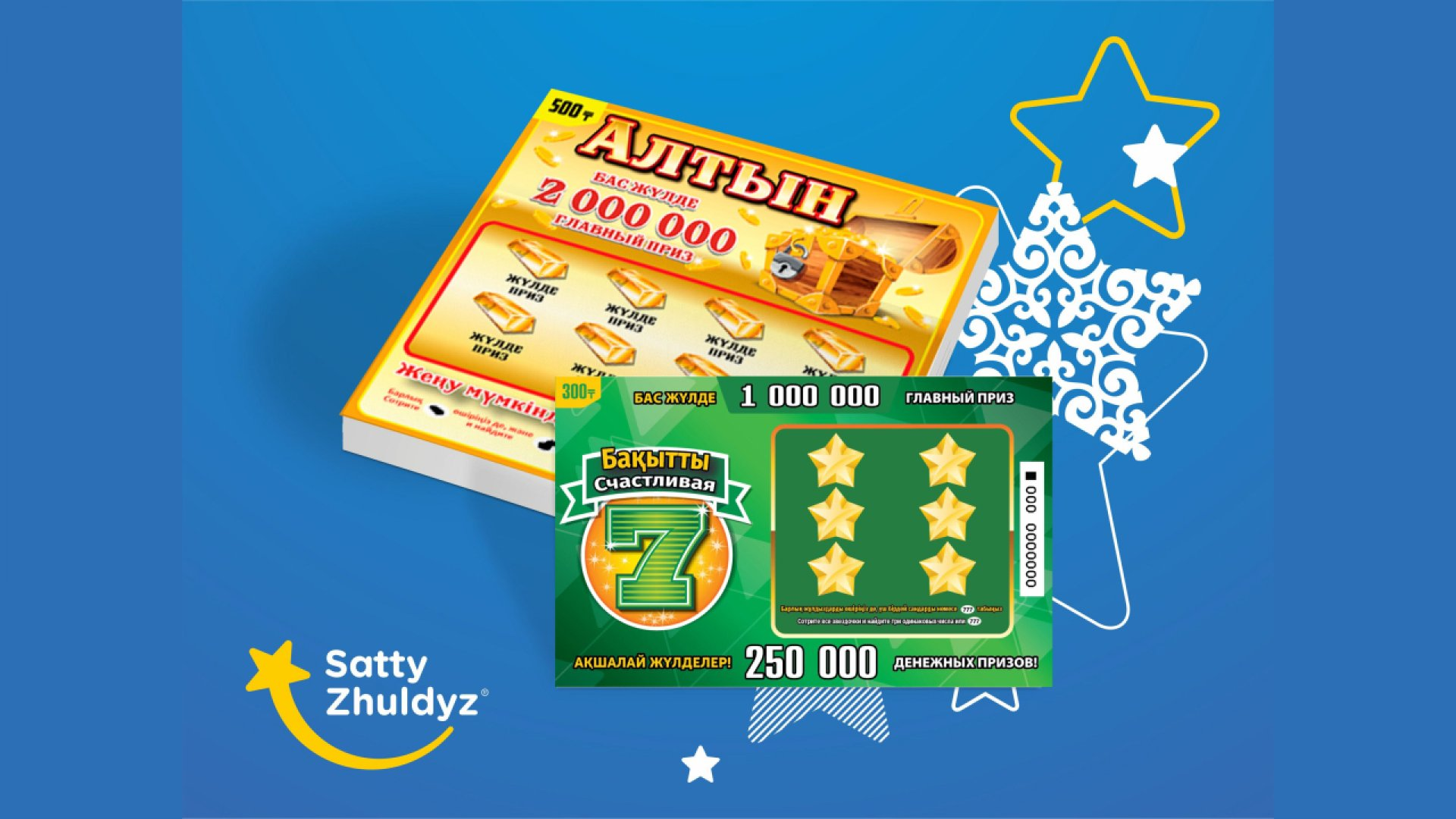 алматы лотерея моментальная