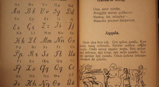 Казахский алфавит на латинице XX века показали в Париже - Фото Tengrinews.kz