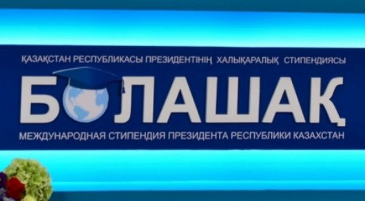 Сколько стипендия в казахстане 2018