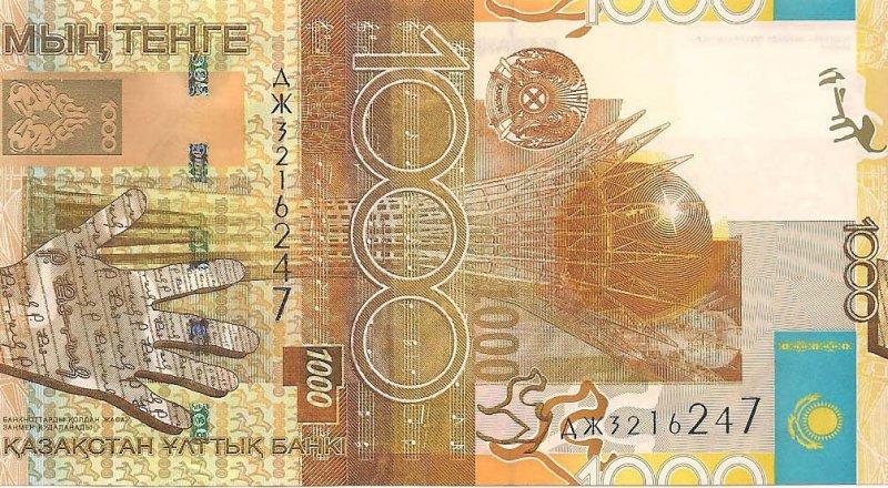 денежные купюры казахстан фото образцы усилий вашем столе