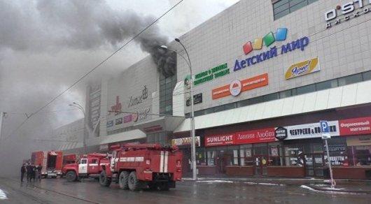 СК: впожаре вТЦ вКемерове погибли 56 человек