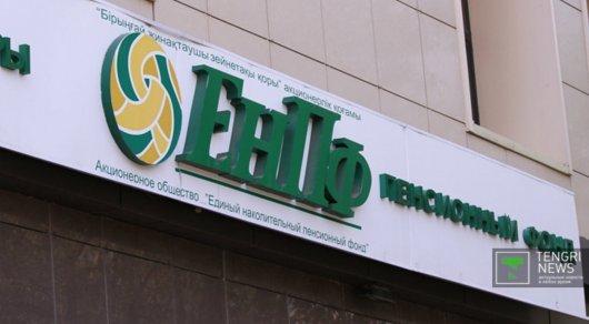 200 млрд тенге средств ЕНПФ инвестируют воблигации банков 2-го уровня