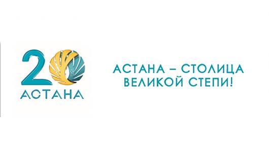 Астана - столица Великой степи!