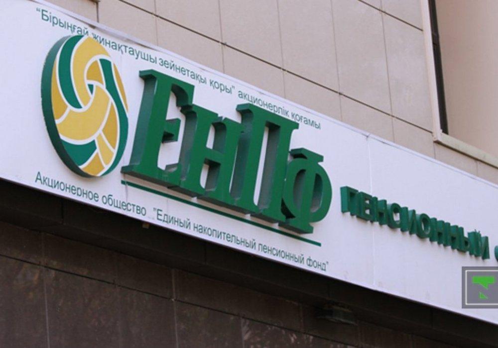 Банки получат 300 миллиардов тенге из ЕНПФ - министр финансов