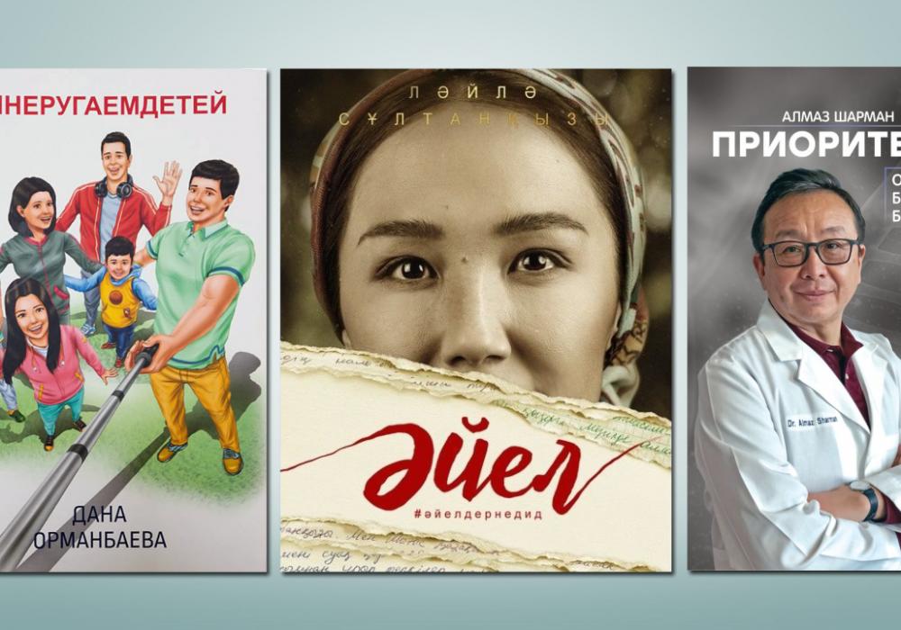 Топ-10 самых популярных писателей Казахстана