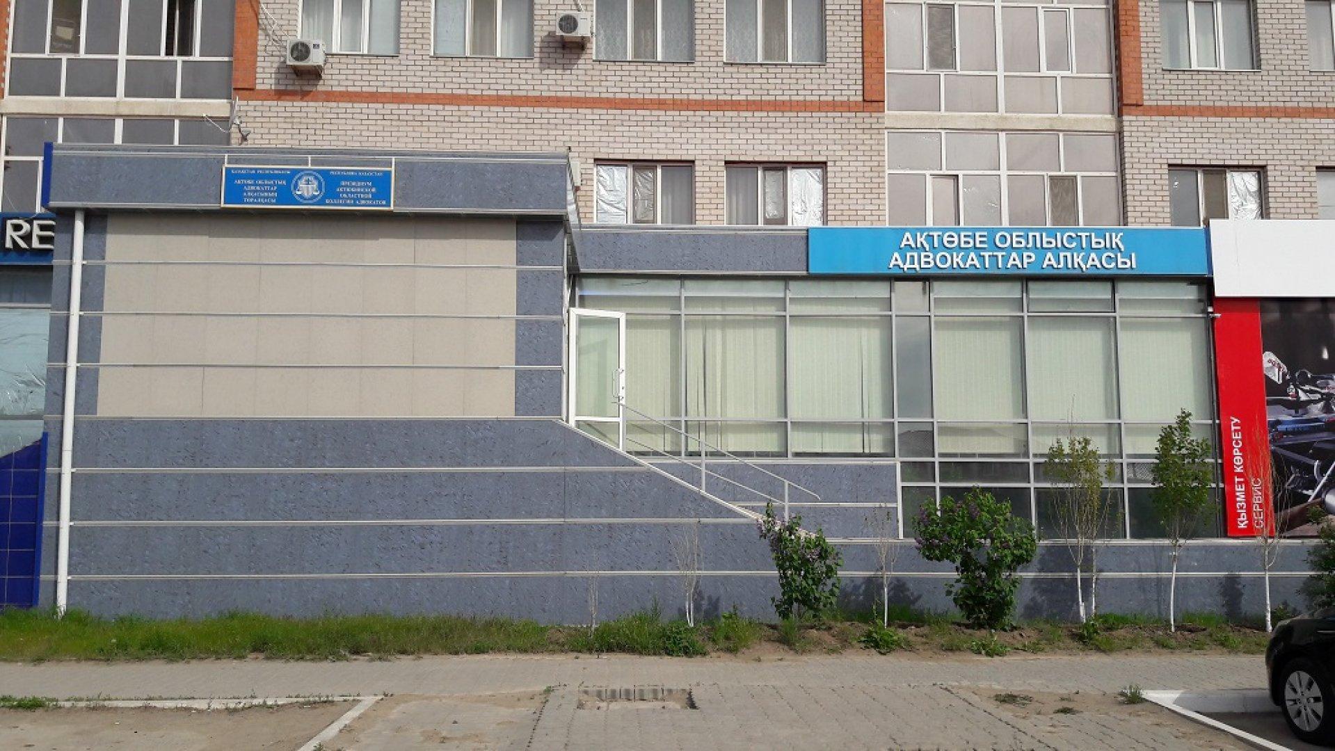 Трех адвокатов Актюбинской областной коллегии лишили лицензий