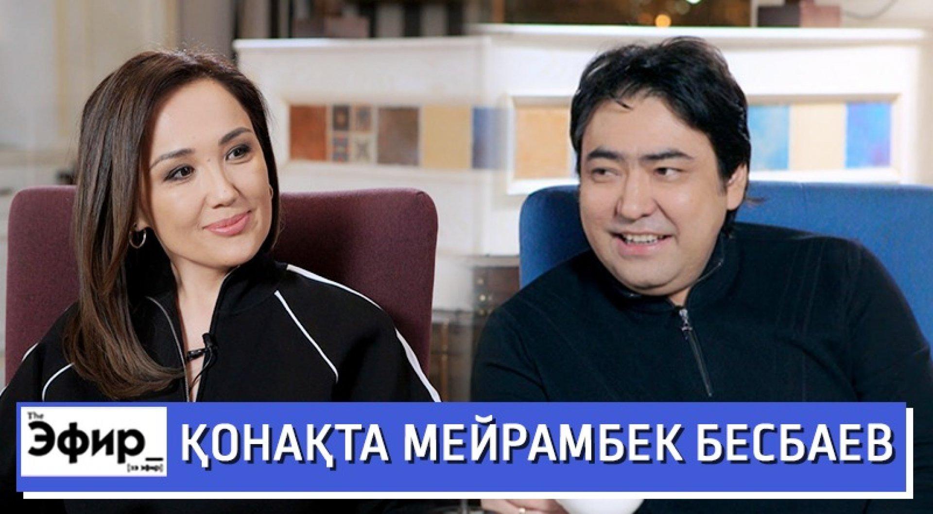 Что скрывает Мейрамбек Бесбаев. The Эфир с Ляйлой Султанкызы
