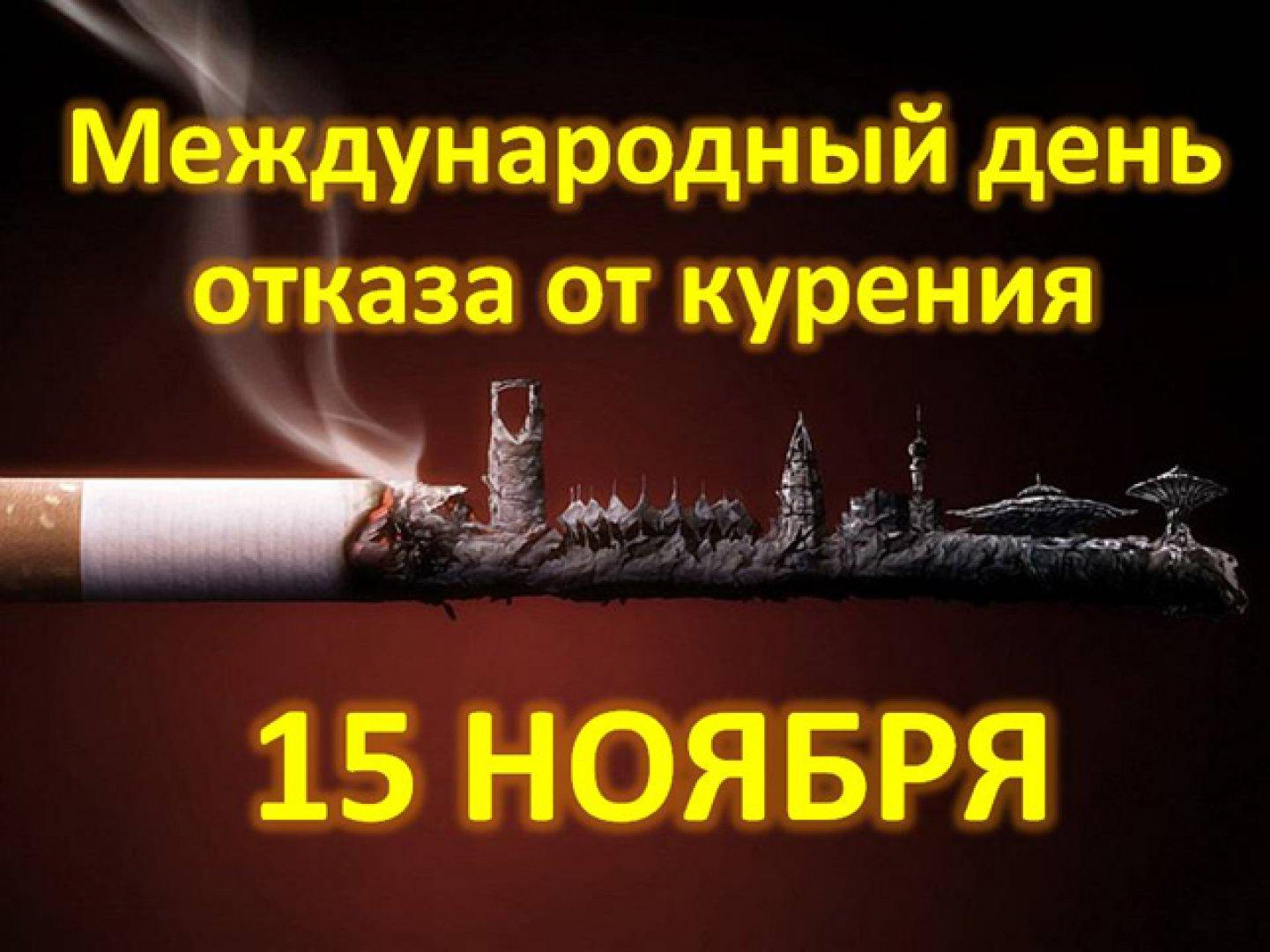 Картинки по запросу всемирный день отказа от курения