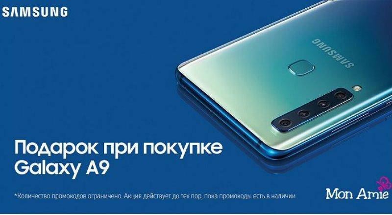 Samsung дарит покупателям Galaxy A9 онлайн-шопинг в Mon Amie