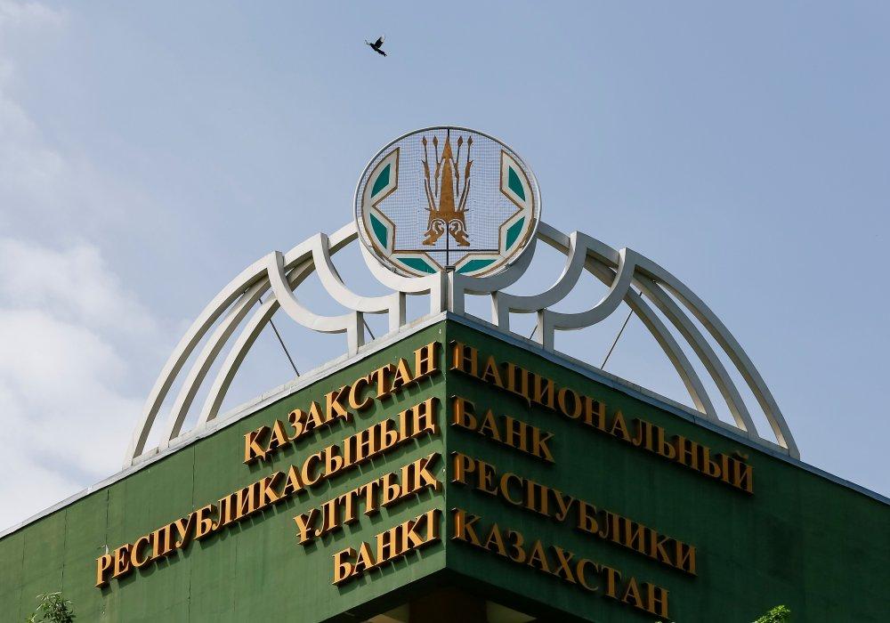 Нацбанк снизил стоимость кредитования в Казахстане