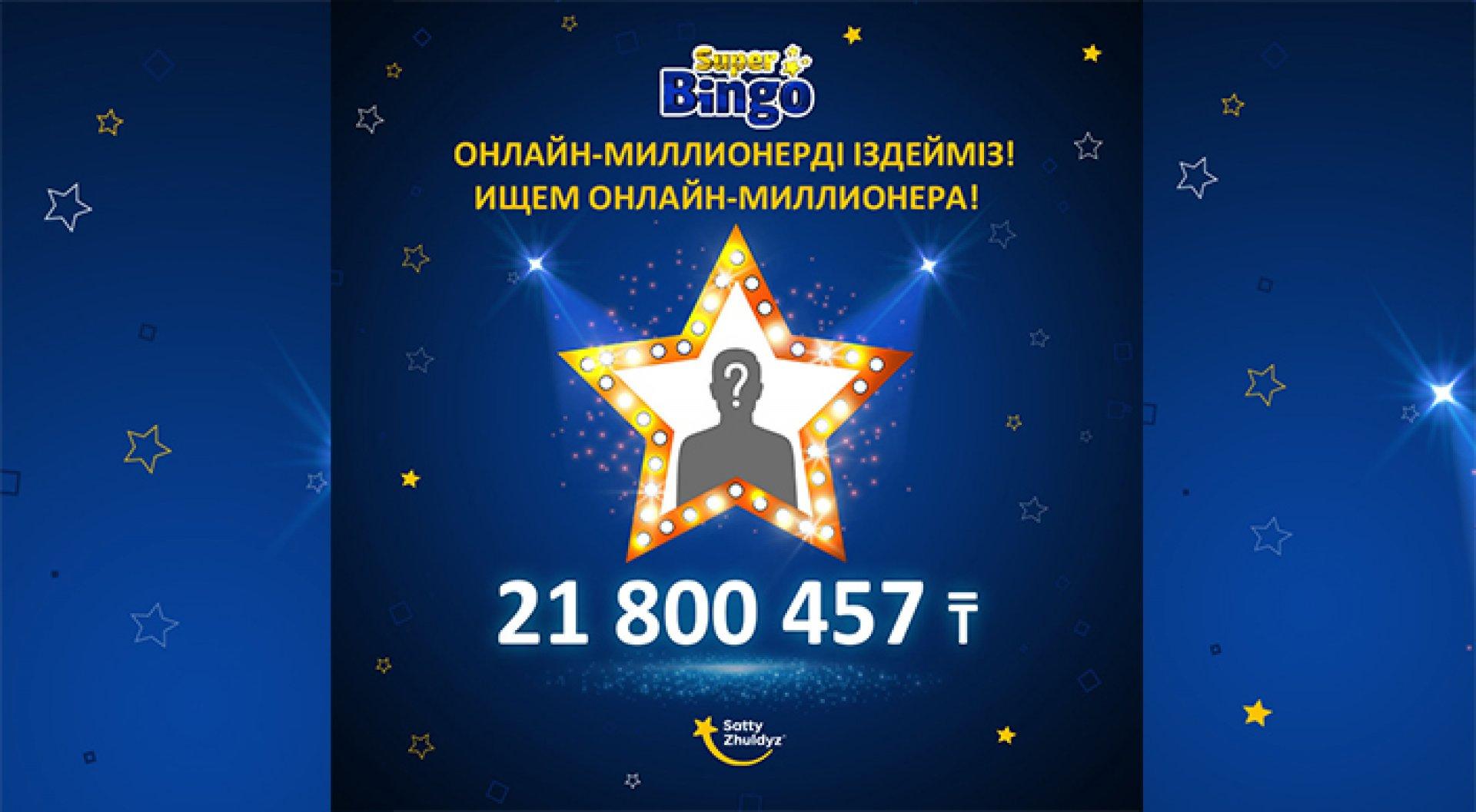 TeleBingo: Житель Семея выиграл почти 3 миллиона тенге онлайн