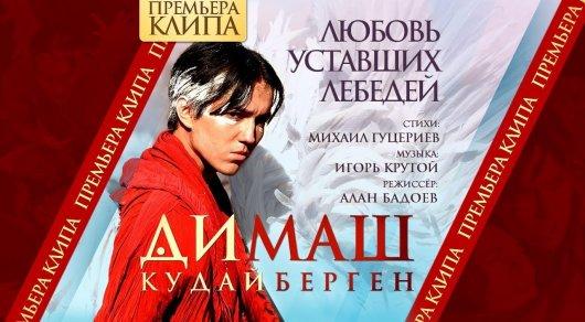 Алан Бадоев снял 3D-оперу напесню Димаша Кудайбергенова Любовь уставших лебедей