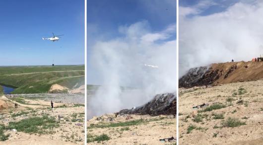 Два вертолета начали тушить пожар на полигоне близ Алматы