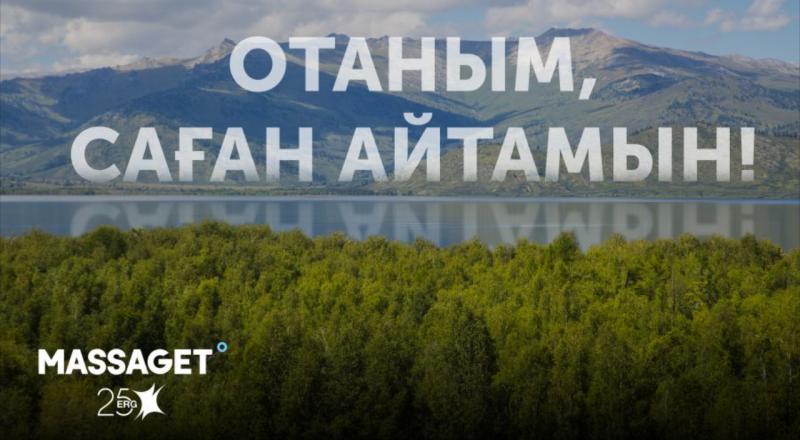 На Massaget.kz стартовал конкурс на лучшее эссе о родном крае