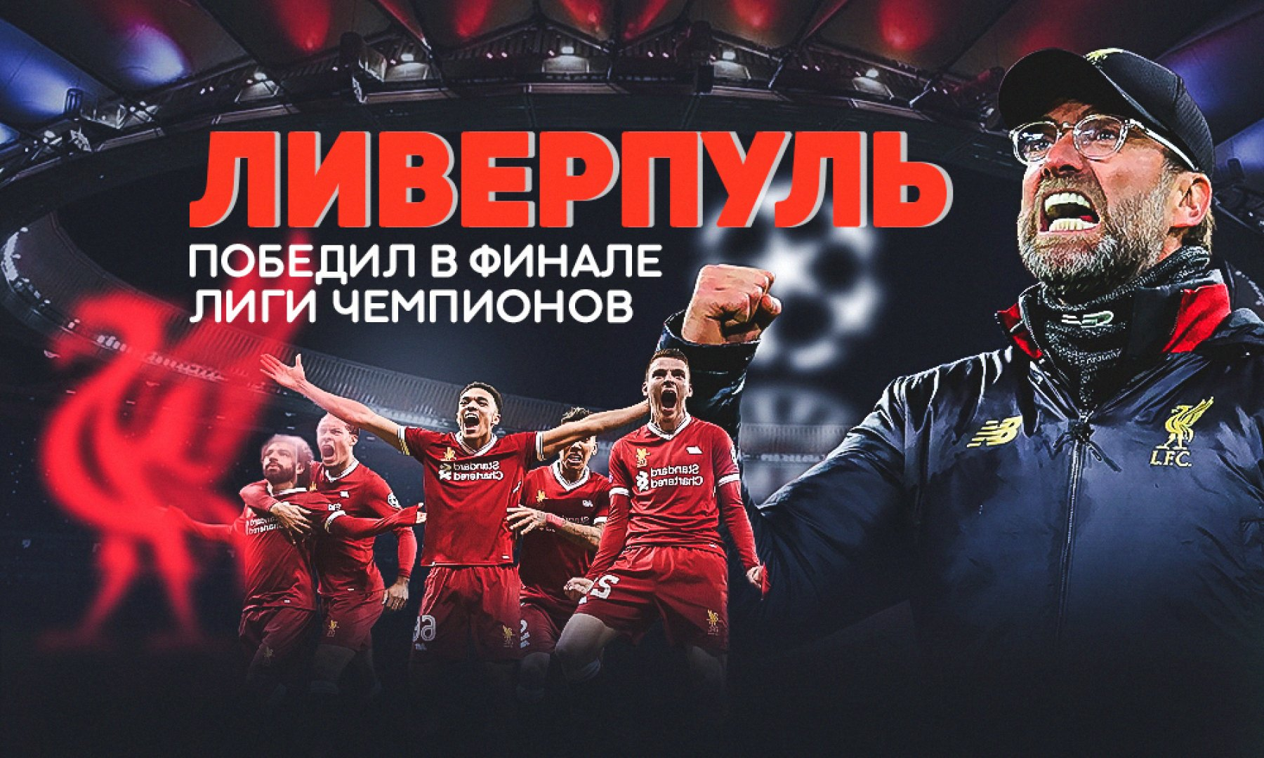 Новости лига чемпионов 2019 [PUNIQRANDLINE-(au-dating-names.txt) 23