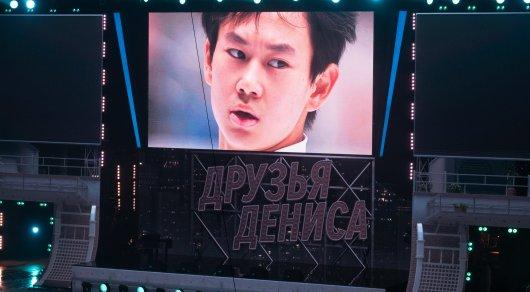 Невероятное шоу устроили звезды-фигуристы в память о Денисе Тене — Фото Tengrinews.kz