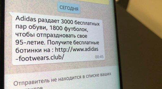3 тысячи пар обуви от Adidas: WhatsApp-рассылка опасна для казахстанцев