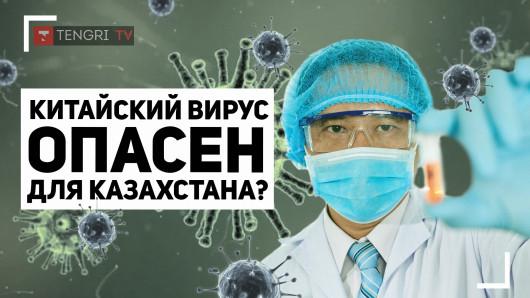 Китайский коронавирус. Что нужно знать о нём — Коллаж Tengri TV