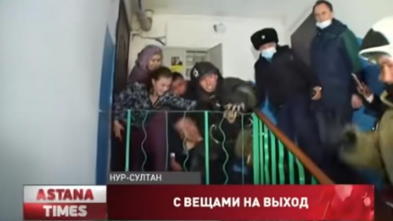 Драма при попытке выселить семью из квартиры разыгралась в Нур-Султане