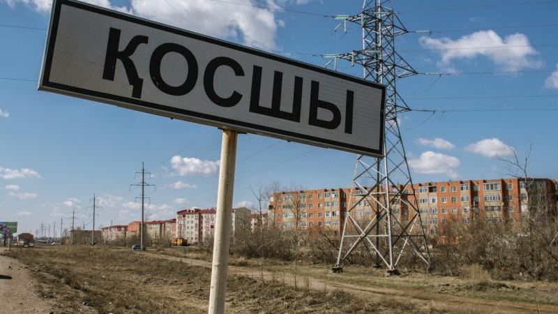Токаев подписал указ: Косшы стал городом