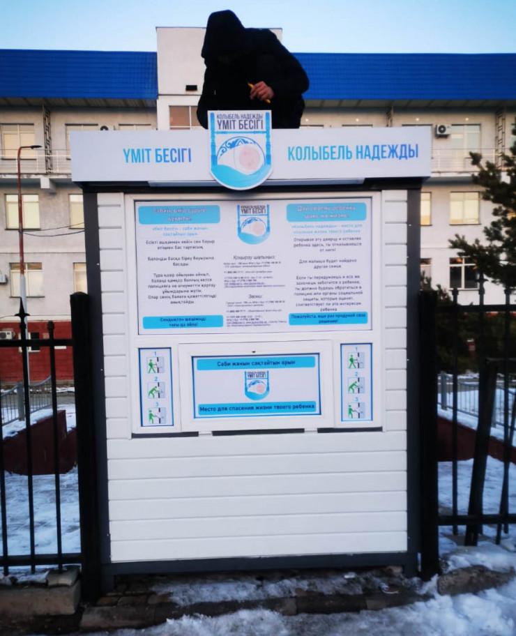 «У мам будет время одуматься»: бэби-боксы установили в Алматинской области 3