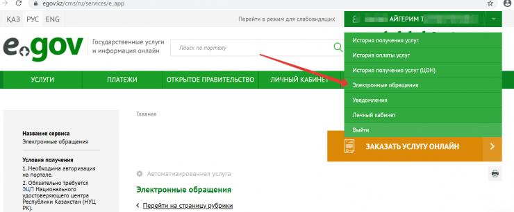 номер социального страхования казахстан