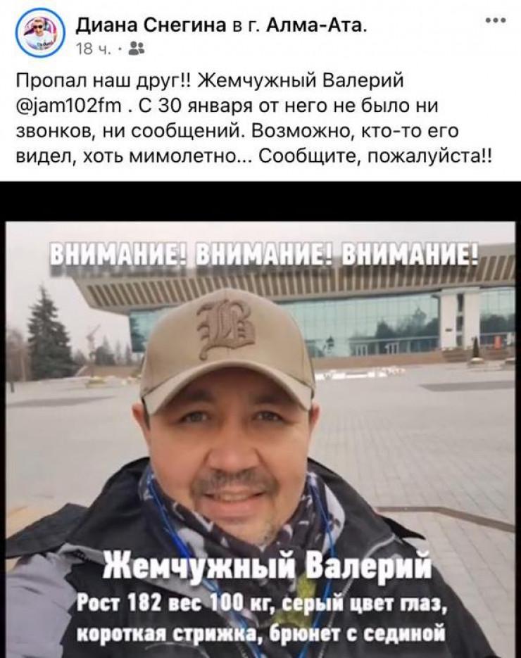 В Алматы пропал радиоведущий 1