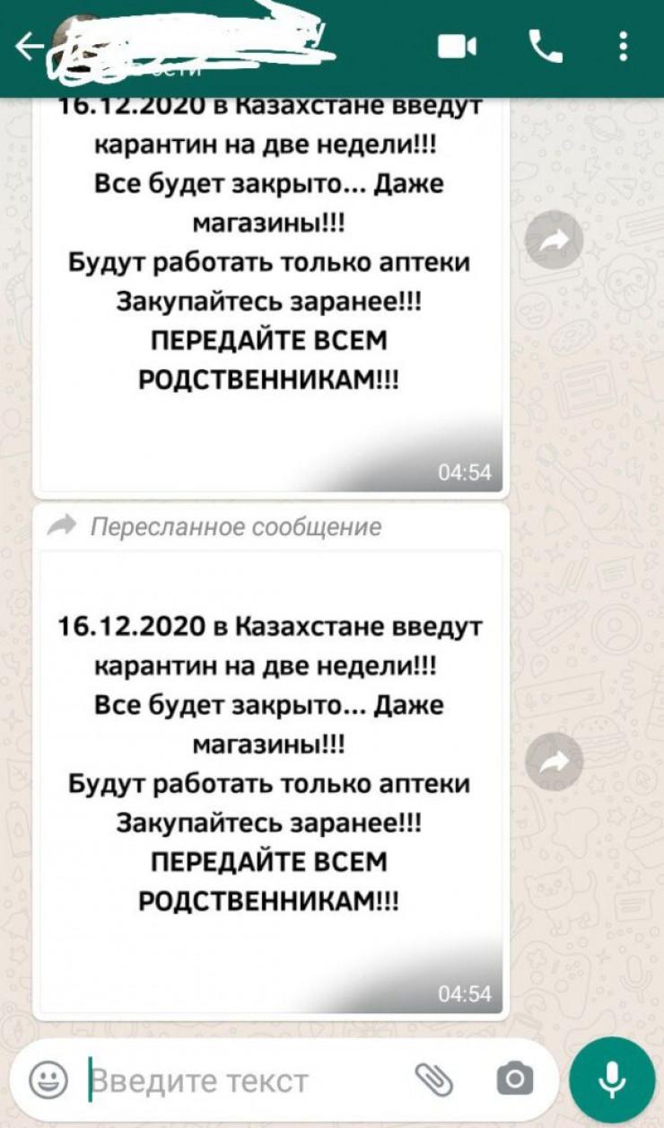 Сообщения о новом локдауне в Казахстане прокомментировали в Минздраве 1