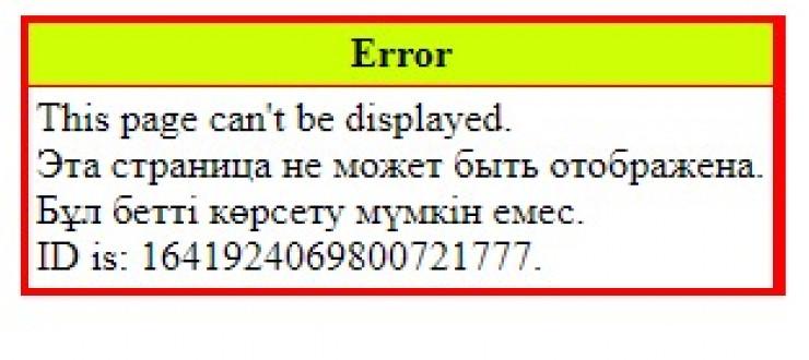 Проблемы с доступом на сайт ЕНПФ возникли у казахстанцев: 05 января 2021, 12:59 - новости на Tengrinews.kz