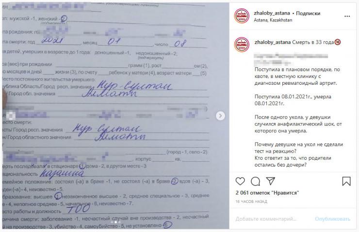 """""""Женщина скончалась после укола"""": в больнице Нур-Султана начато расследование 2"""
