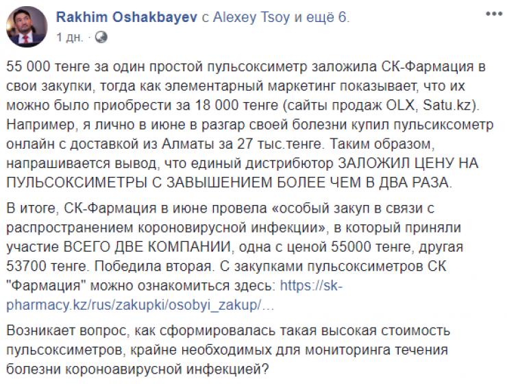 """В ТОО """"СК-Фармация"""" прокомментировали жалобы на стоимость пульсоксиметров"""