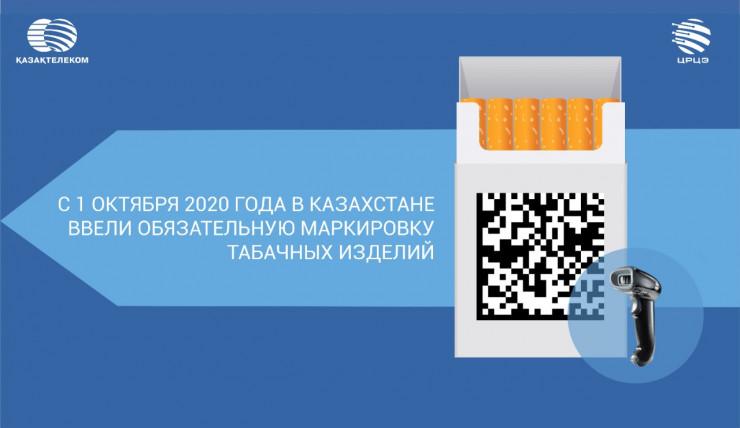 Маркировка табачных изделий 2020 в казахстане купить оптом электронные сигареты в ростове