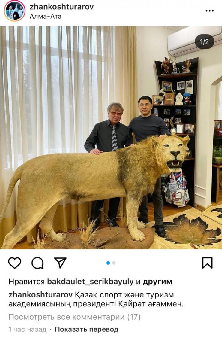 Фото президента академии туризма со шкурами снежных барсов возмутили казахстанцев 2