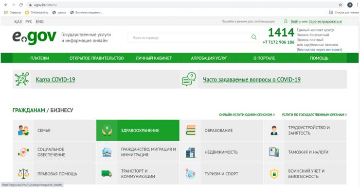 Вакцинация в Казахстане от коронавируса: сроки, как записаться, какой вакциной